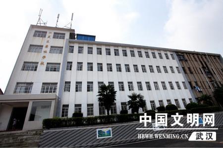 武汉市江夏区聋哑学校