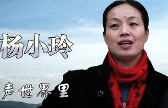 杨小玲让舞蹈走进孩子的无声世界