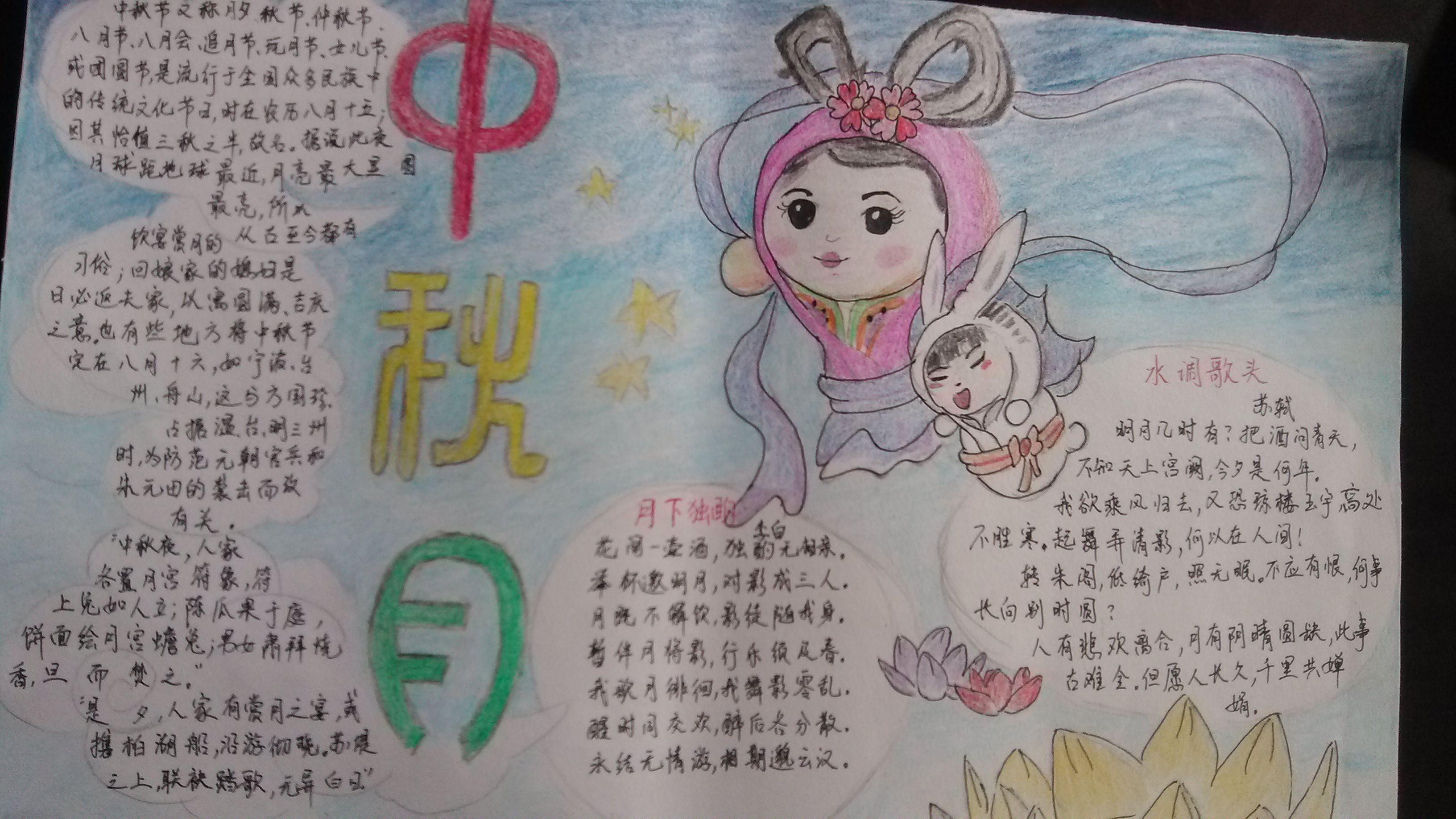 扬特校聋高中部开展中秋节手抄报评比活动