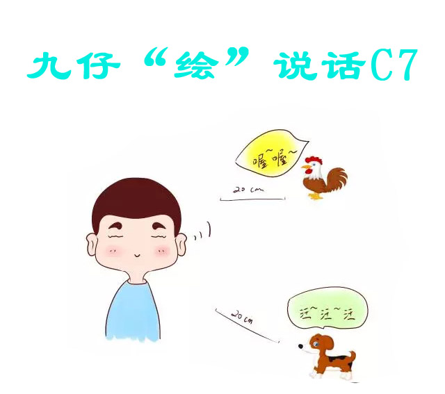 """【耳蜗宝宝成长记(25)】九仔""""绘""""说话C7"""