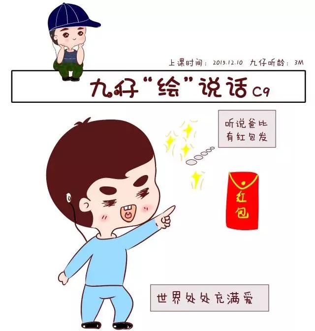 """【耳蜗宝宝成长记(27)】九仔""""绘""""说话C9"""