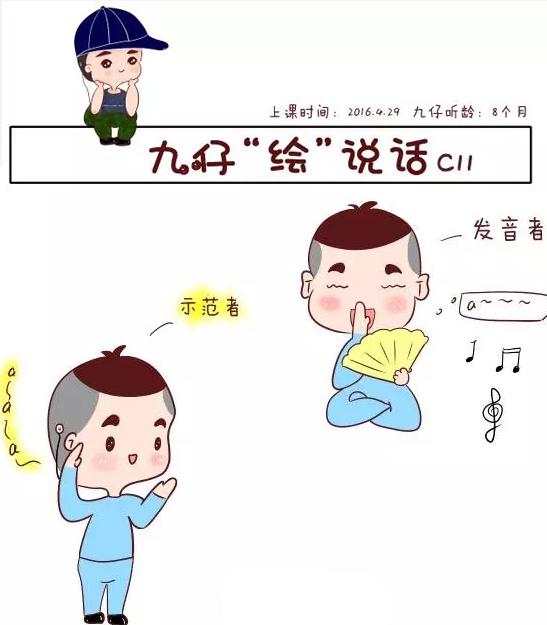 """【耳蜗宝宝成长记(29)】九仔""""绘""""说话C11"""