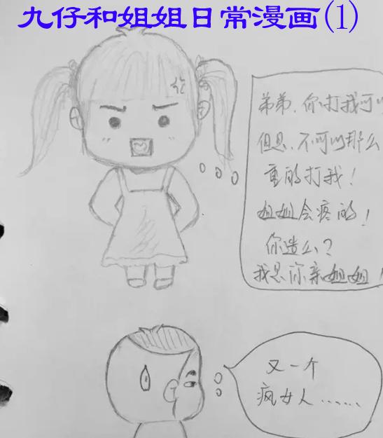 九仔和姐姐日常漫画(1)
