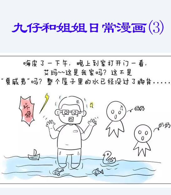 九仔和姐姐日常漫画(3)