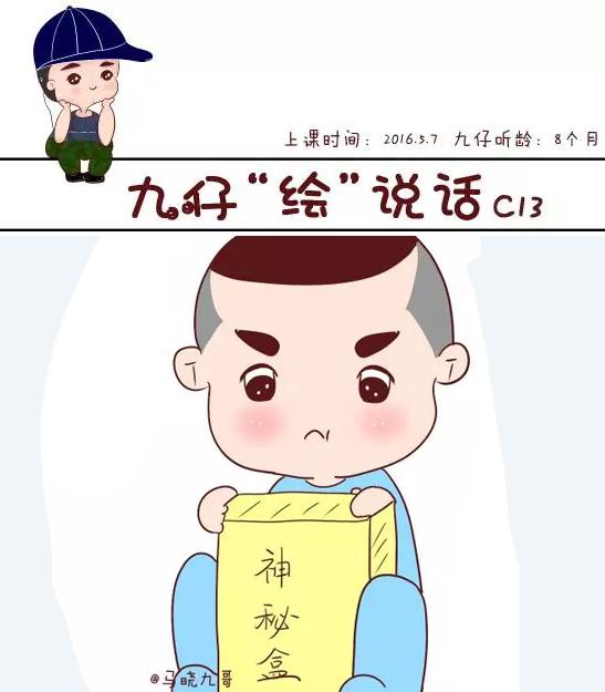 """【耳蜗宝宝成长记(33)】九仔""""绘""""说话C13"""