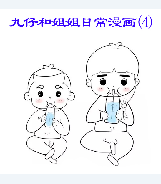 九仔和姐姐日常漫画(4)