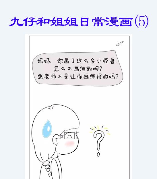 九仔和姐姐日常漫画(5)