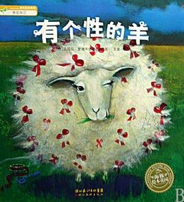 《有个性的羊》读后感